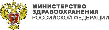 Министерство здравоохранения РФ